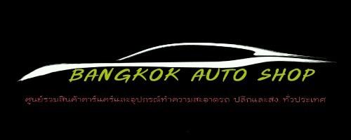 Bangkok autoshop